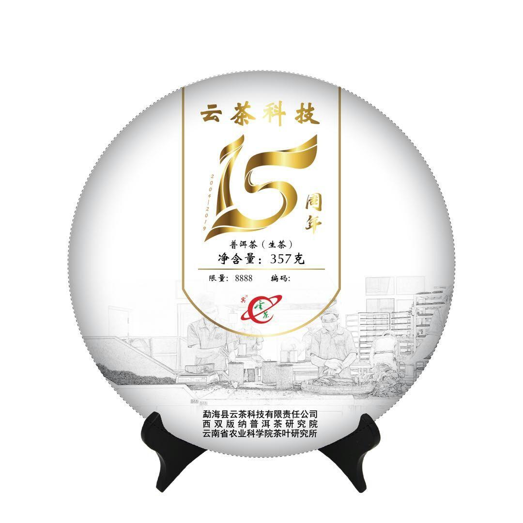 云茶科技成立15周年纪念饼(普洱生茶)