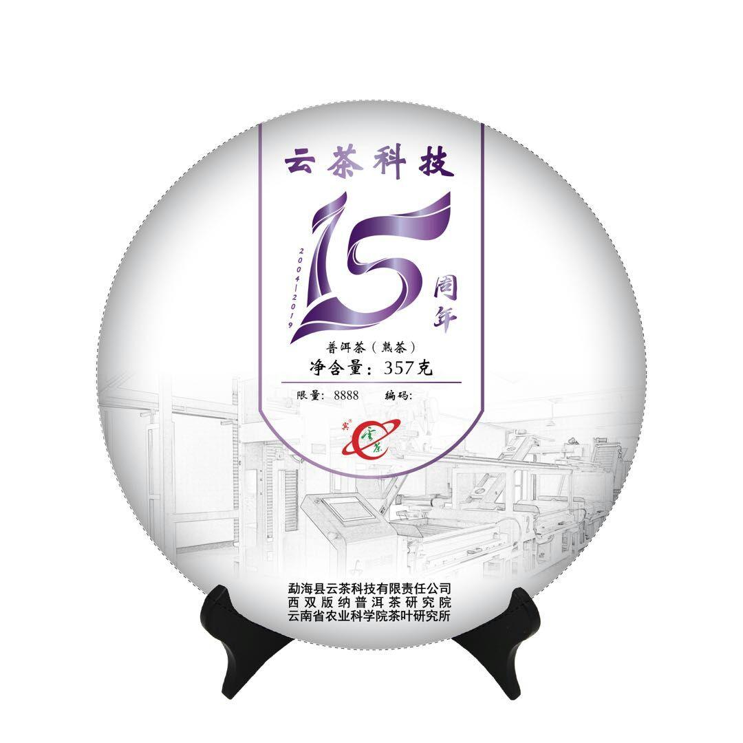 云茶科技成立15周年纪念饼(普洱熟茶)