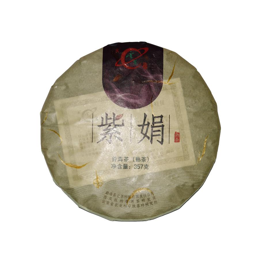 紫娟(熟茶)