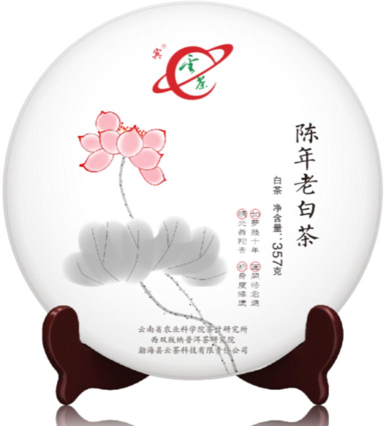 陈年老白茶(饼)
