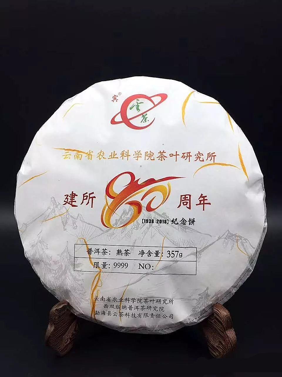建所80周年纪念饼(熟茶)
