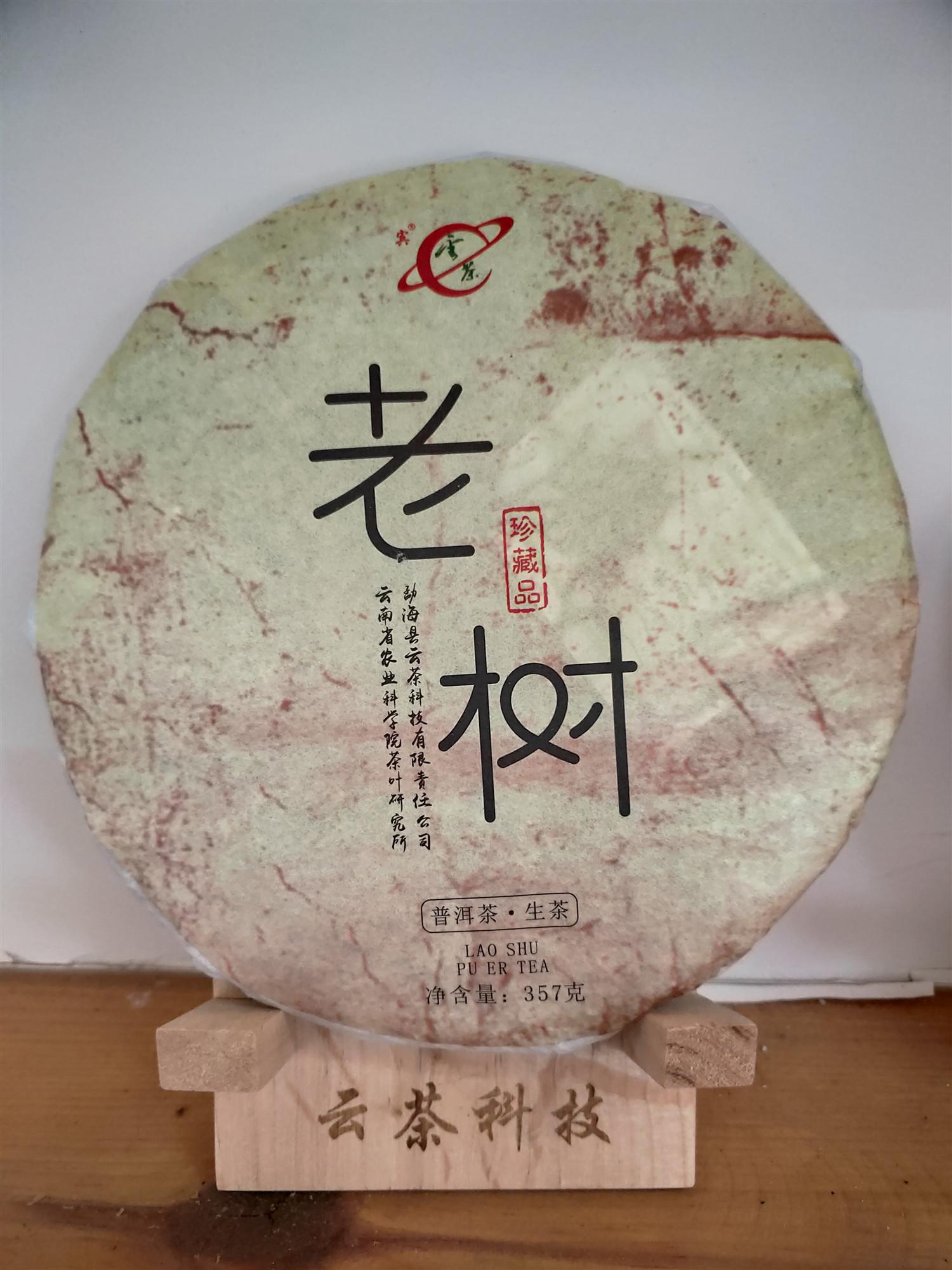 云茶老树饼