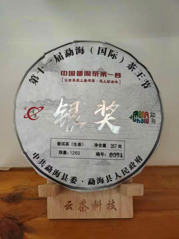 第十一届勐海(国际)茶王节银奖