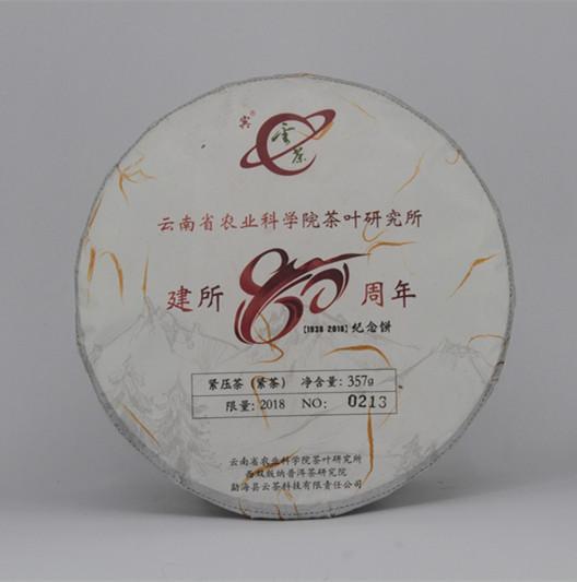 建所80周年(红茶饼)