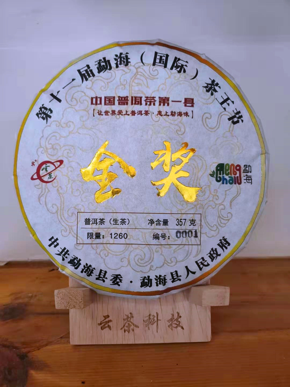 第十一届勐海(国际)茶王节金奖
