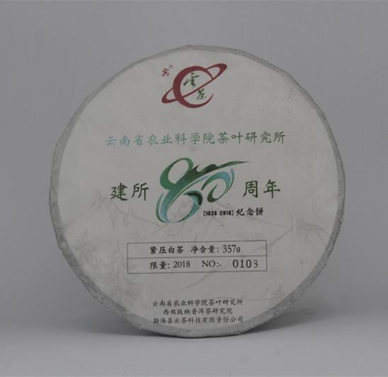 建所80周年(白茶饼)