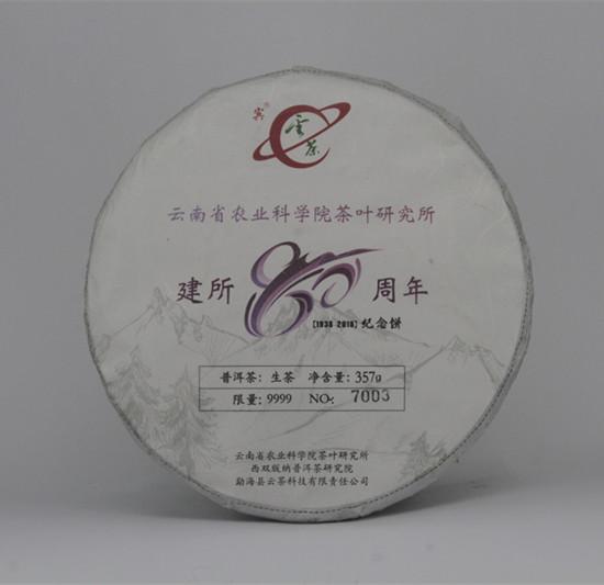 建所80周年纪念饼(生茶)