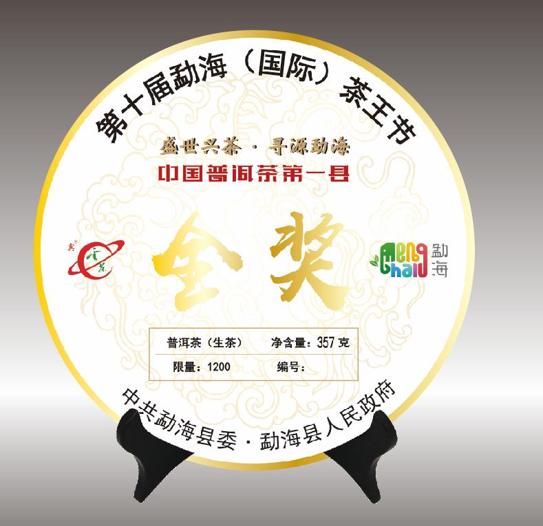 第10届勐海茶王节金奖产品