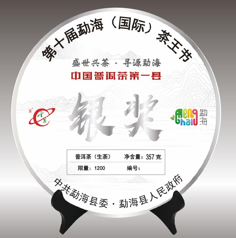 第10届勐海茶王节银奖产品