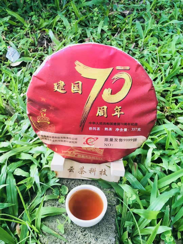 中华人民共和国成立70周年纪念饼(熟饼)