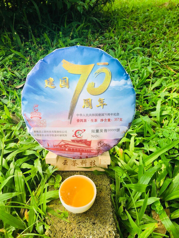 中华人民共和国成立70周年纪念饼(生饼)